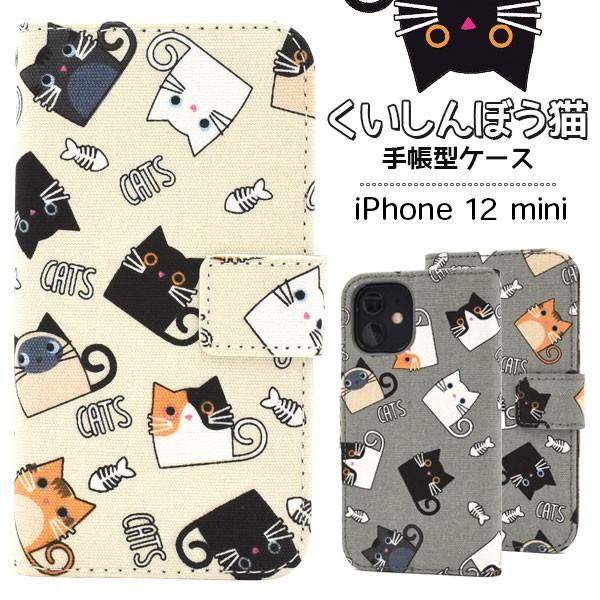 iPhone12mini ケース 手帳型 ねこ モチーフ カバ...