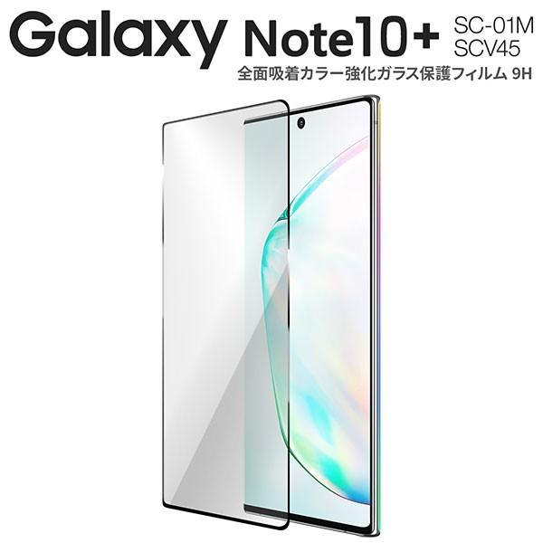 Galaxy Note10+ SC-01M SCV45 フィルム 全面吸着...