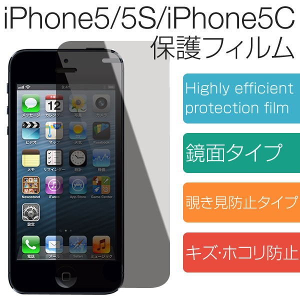 iPhoneSE 第1世代 iPhone5s iPhone5 保護フィルム...