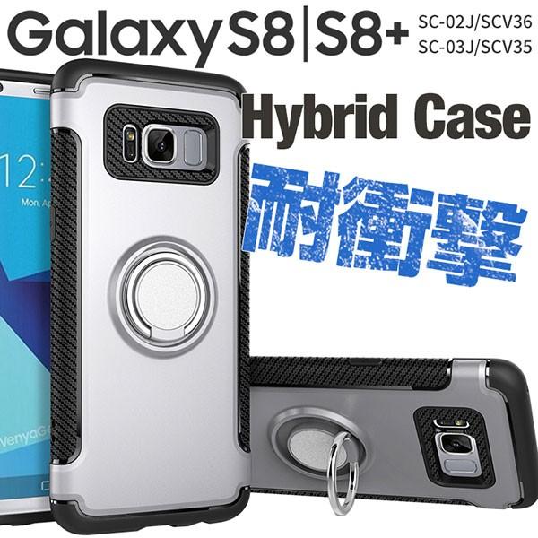 Galaxy S8 SC-02J SCV36 / S8+ SC-03J SCV35 ケー...