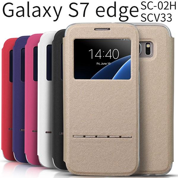 Galaxy S7 edge SC-02H SCV33 ケース 手帳型 ビュ...