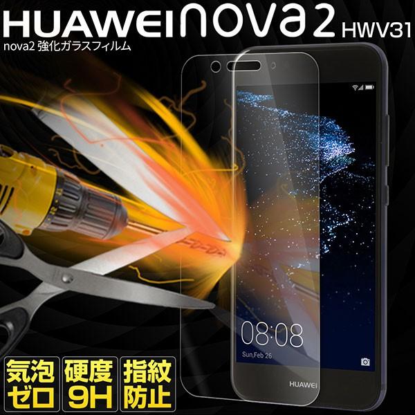 HUAWEI nova2 HWV31 フィルム 9H 強化ガラス液晶...