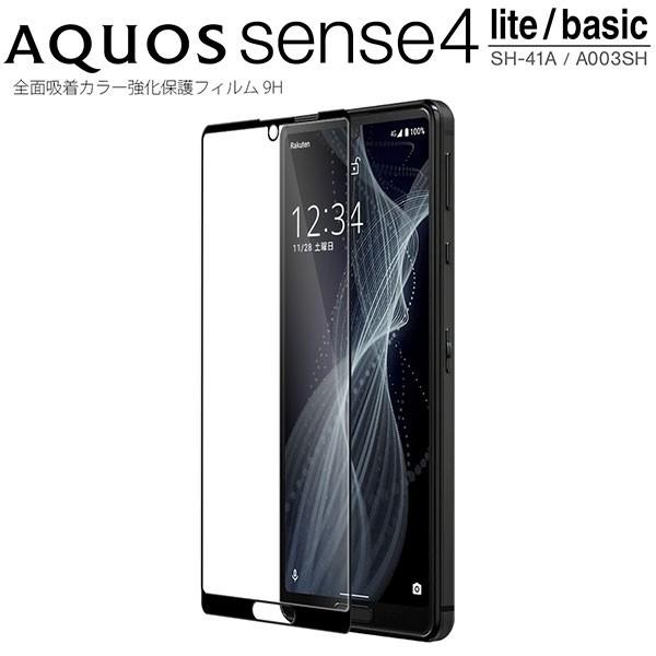 AQUOS sense4 sense4lite sense4basic sense5G フ...