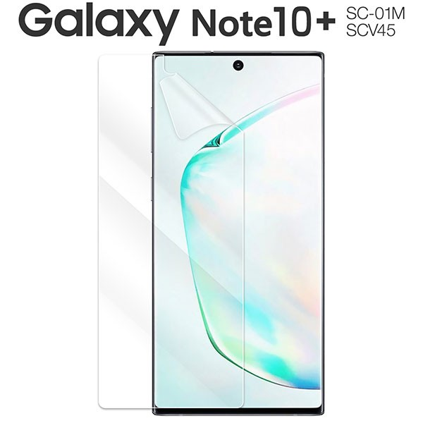 Galaxy Note10+ SC-01M SCV45 フィルム 液晶保護...