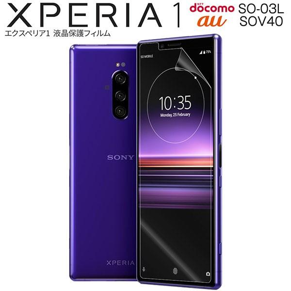 Xperia1 SO-03L SOV40 802SO フィルム 液晶保護フ...