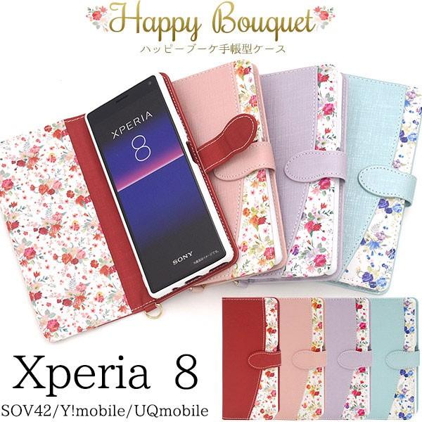 Xperia8 SOV42 902SO ケース 手帳型 花模様 カバ...