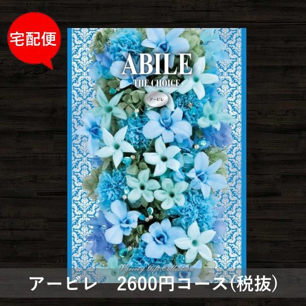 カタログギフト アービレ (宅配便) 2600円コース(...