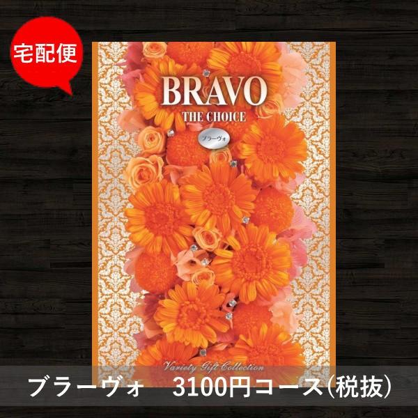 カタログギフト ブラーヴォ (宅配便) 3100円コー...