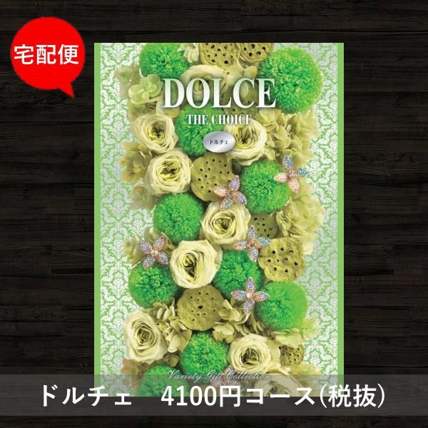 4100円コース(税抜) (宅配便) カタログギフト ド...