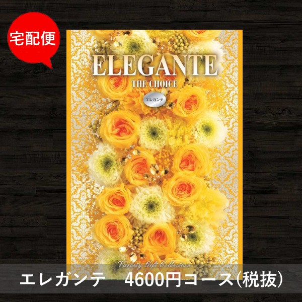 4600円コース(税抜) (宅配便) カタログギフト エ...