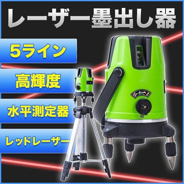 水平測定器 高輝度 5ライン レッドレーザー 墨出...