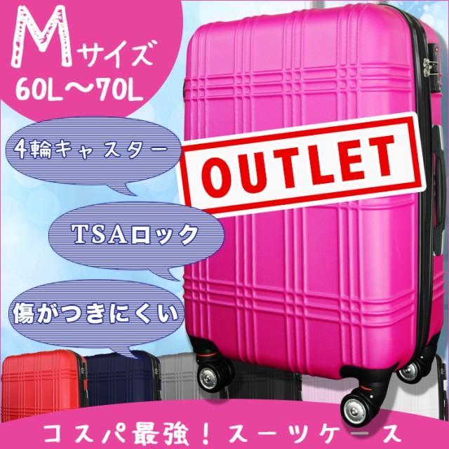 アウトレット スーツケース Mサイズ キャリーケー...