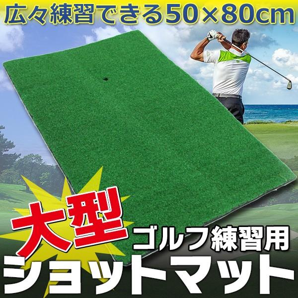 【送料無料】ゴルフ練習用マット 打席 スイングマ...