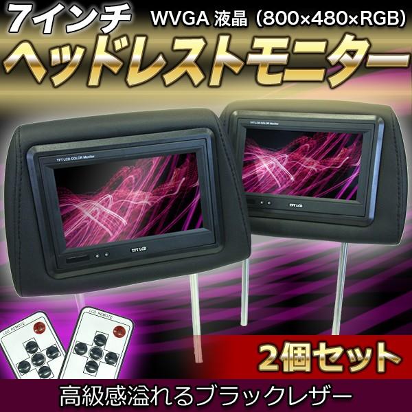 【送料無料】WVGA 7インチ ヘッドレストモニター ...