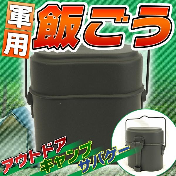【送料無料】 軍用 弁当 軍飯ごう 飯盒  キャンプ...
