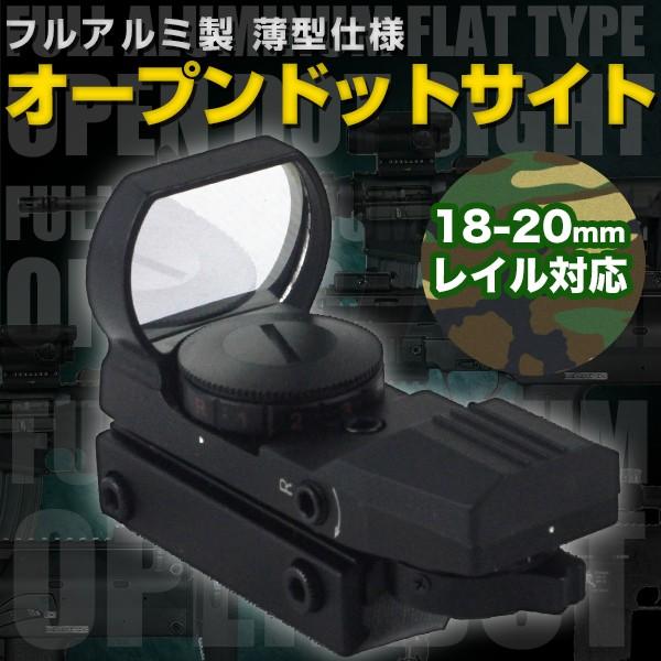【送料無料】 フルアルミ製 オープンドットサイト...