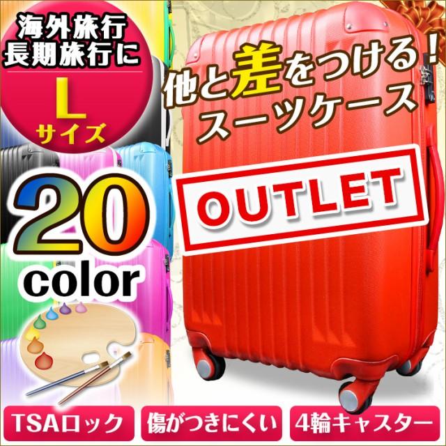 【アウトレット】スーツケース キャリーケース 大...