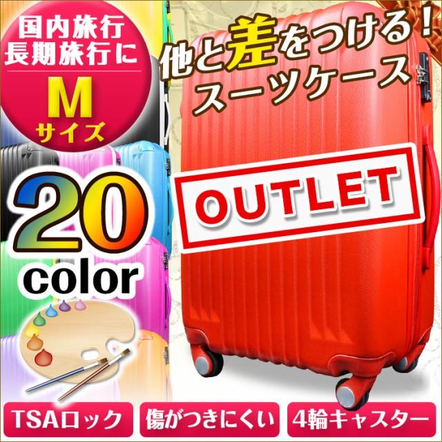 【アウトレット】スーツケース キャリーケース 中...