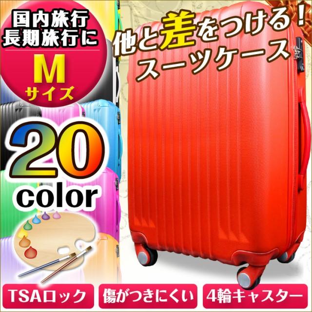 スーツケース キャリーケース 中型4〜6日用 Mサイ...