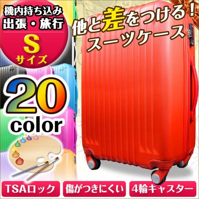 スーツケース キャリーケース 機内持ち込み可 小...