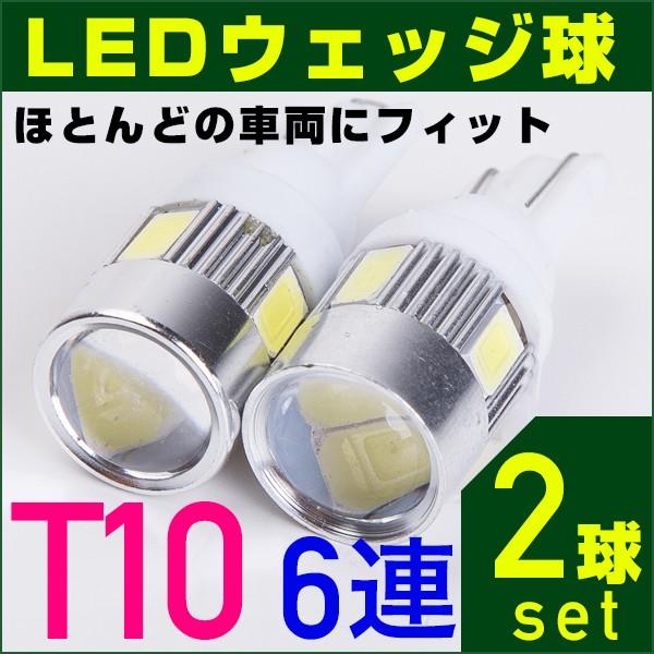 T10 LEDウェッジ球 6連 ショートタイプウェッジ球...