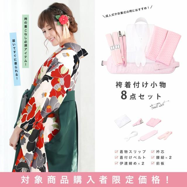 【※レディース袴関連商品同時購入者限定※】オプ...