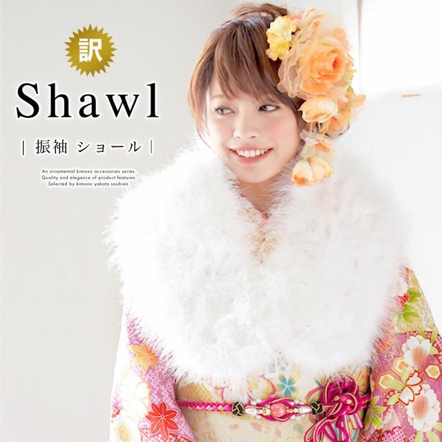【成人式の振袖スタイルにオススメな羽毛ショール...