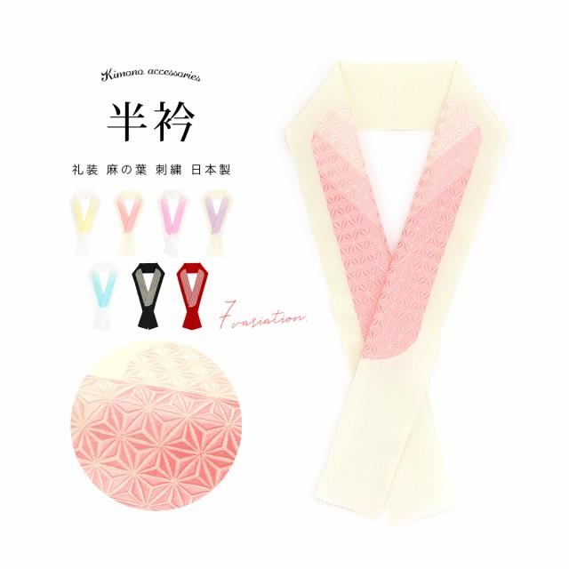 【選べる7色!フォーマルな刺繍半衿】白/赤/黒/麻...