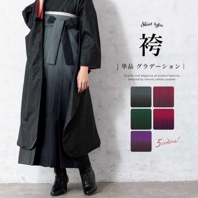 【卒業式の着物にオススメなシンプルなぼかし袴】...