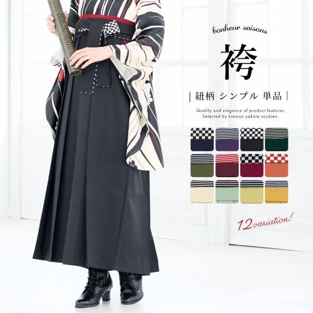 【『創美苑×bonheur saisons』のレディース袴】...