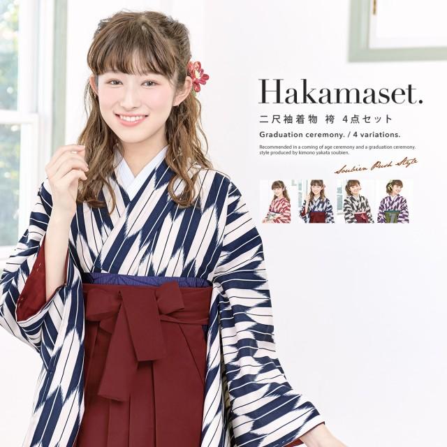 【レトロな矢羽根縞の袴4点セット】オリジナル袴/...