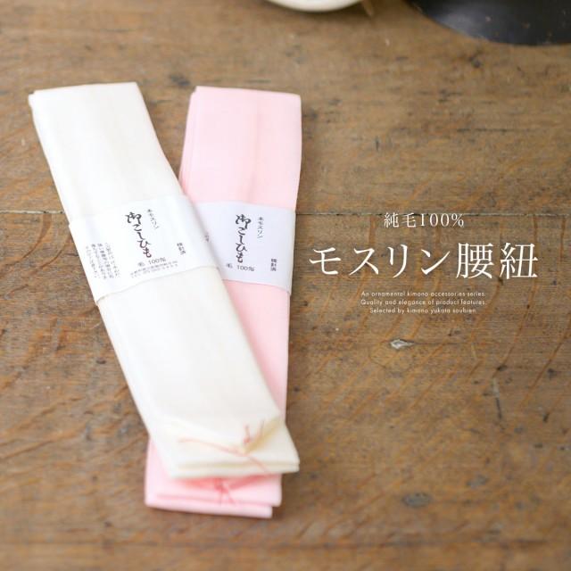 腰紐 モスリン 振袖 浴衣 ピンク 白 毛 シンプル ...