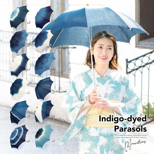【選べる12色!藍染の美しい日傘】麻/グラデーシ...
