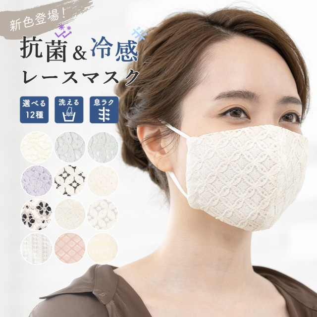 レースマスク 冷感 夏用 マスク レース 接触冷感 ...