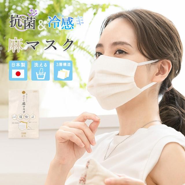 マスク 日本製 個包装 洗える 接触冷感 抗菌 小杉...