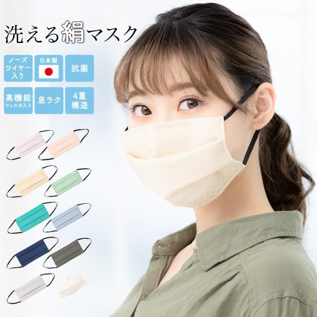 絹 シルク マスク 洗える 日本製 小杉織物 プリー...