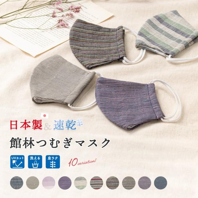 マスク 紬 和柄 館林紬 おしゃれ 日本製 クールマ...