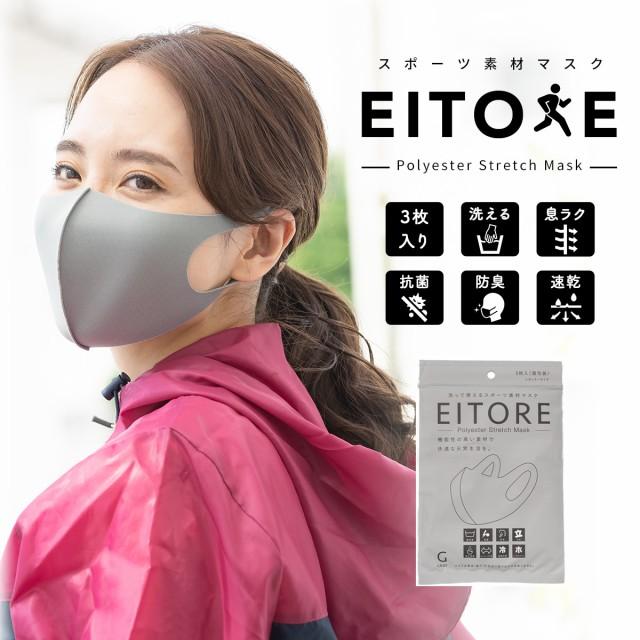 マスク 冷感 3枚セット 抗菌 eitore 防臭 洗える ...