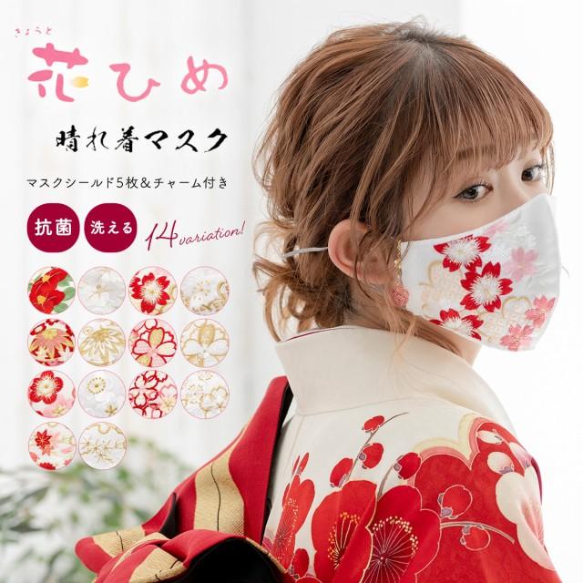 マスク 日本製 洗える 和柄 抗ウイルス 抗菌 花柄...