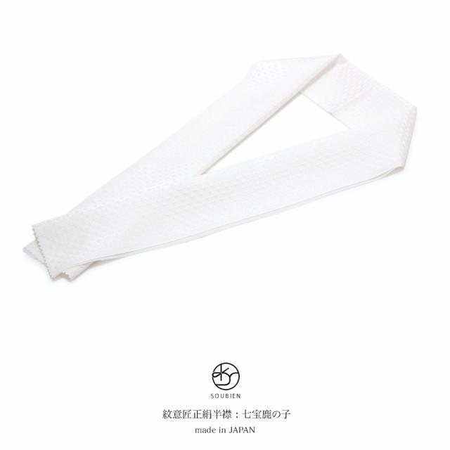 【フォーマルな着物に似合う紋意匠「夢衣」半衿】...