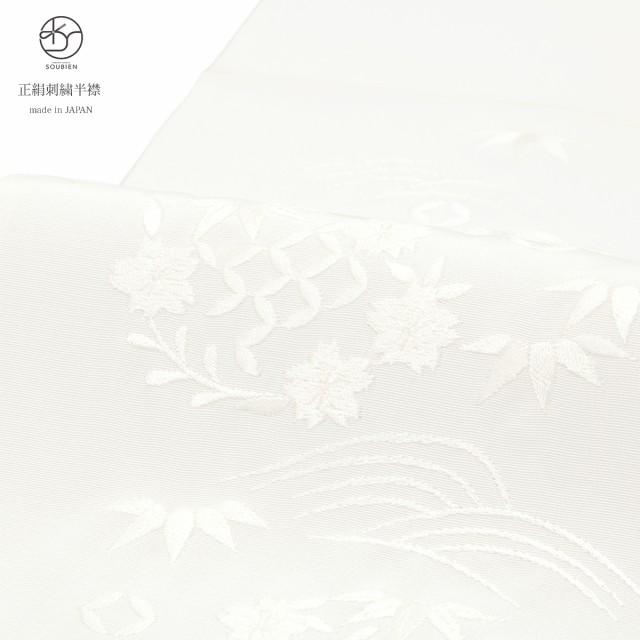 【フォーマルにおすすめな刺繍の半衿】白/ホワイ...