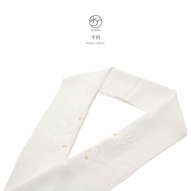 【フォーマルな着物に似合う刺繍半衿】白/ホワイ...