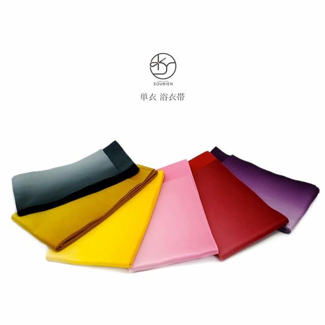 グラデーション単衣浴衣帯/全6色(黒・赤・紫・ピンク・ゴールド・黄色)/半幅帯/半巾帯/リバーシブル/メール便配送OK