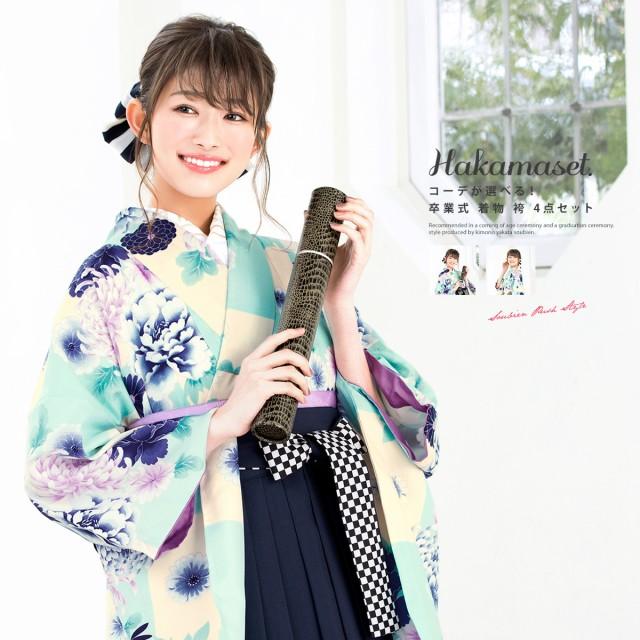 【大切な記念日を彩るレトロモダンな袴セット】水...