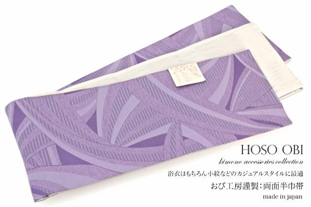 半幅帯 浴衣 小紋 夏着物 紫 ラメ 熨斗目 リバー...