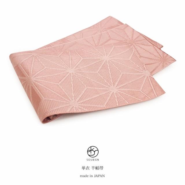 [浴衣や小紋にオススメ!][人気ブランドJouer ete couleur半幅帯]ピンク/麻の葉/紬/カジュアル