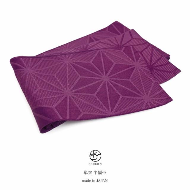 浴衣 帯 半幅帯 紫 パープル 麻の葉 半巾帯 細帯 ...