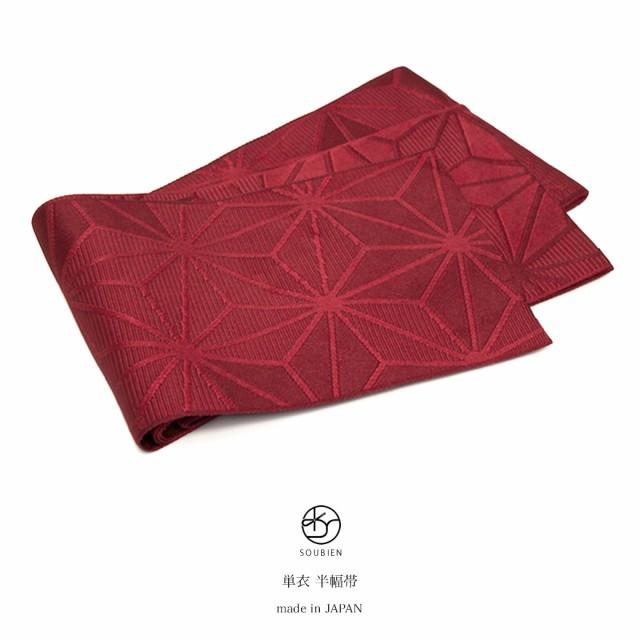 [シンプルな単衣仕上げの半幅帯]赤/麻の葉/ブラ...