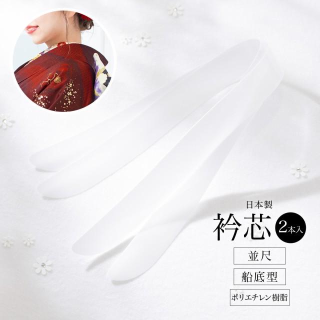 【衿元を綺麗に魅せる☆船底型衿芯】並尺/2本入り...