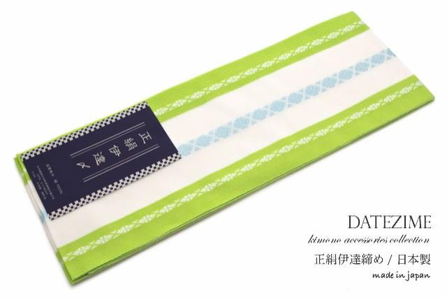 【女性用の伊達締め】白/ホワイト/ 黄緑/グリーン...